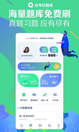 自考轻题库app截图5