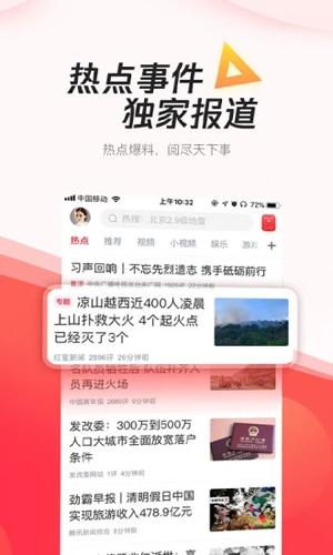 腾讯新闻极速版截图2