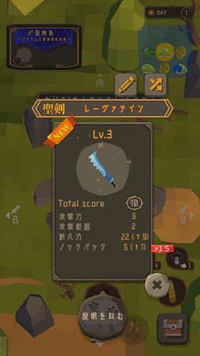 圣剑求生截图6