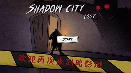 暗影城6:迷失之地截图2