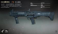 和平精英DBS霰弹枪怎么样 伤害数据介绍