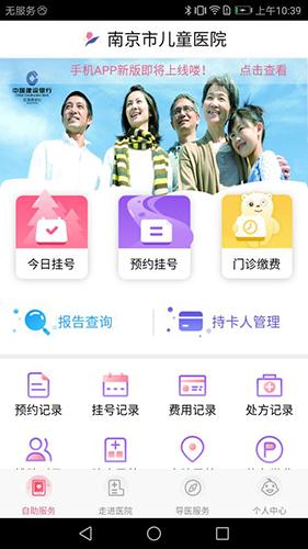 南京儿医app截图3