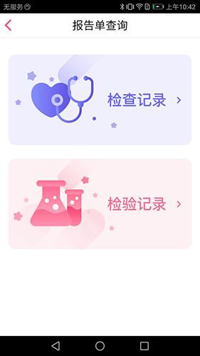 南京儿医app截图1