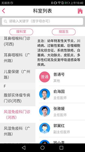 南京儿医app截图2