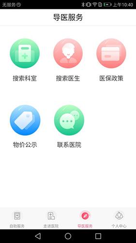 南京儿医app截图4