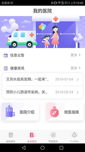 南京儿医app截图5