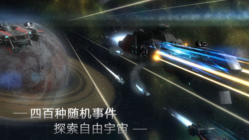 无尽银河截图5