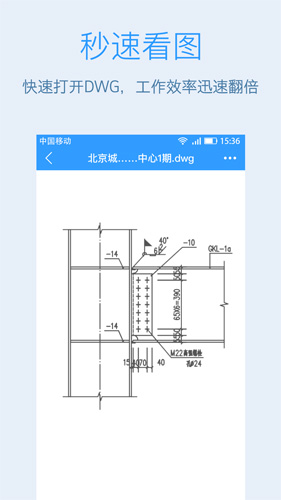 e建筑app截图3