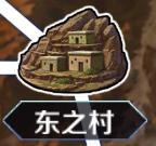 FGO东之村