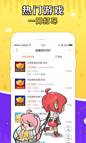 G买卖app截图2