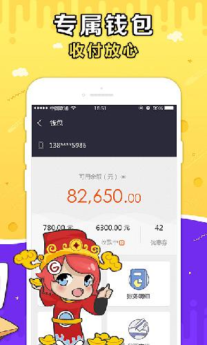 G买卖app截图5