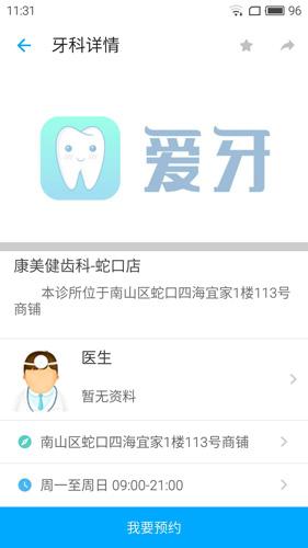 爱牙app截图1