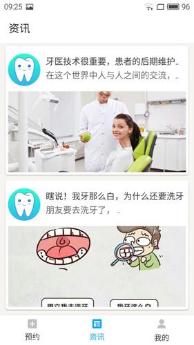 爱牙app截图4