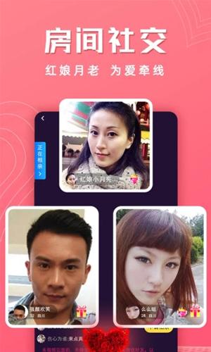 红娘视频相亲app截图2