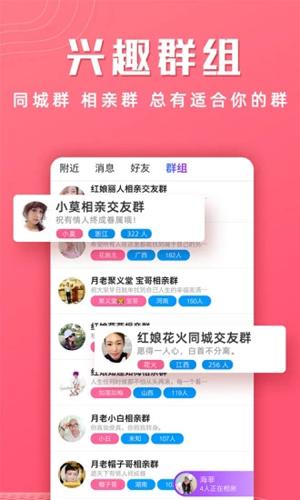 红娘视频相亲app截图3