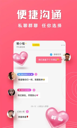 红娘视频相亲app截图4