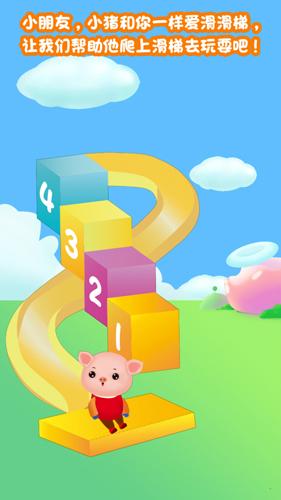 儿童宝宝滑滑梯截图4