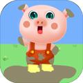 小豬跳泥坑