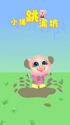 小猪跳泥坑截图1