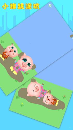 小猪跳泥坑截图4