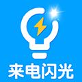 來電閃光app