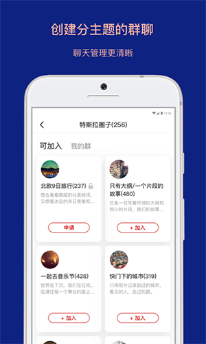 乌托邦app截图3