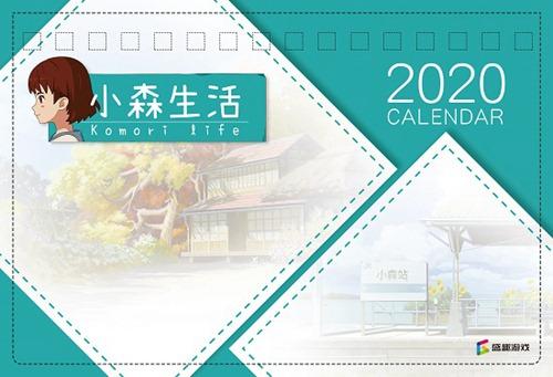 《小森生活》2020台历