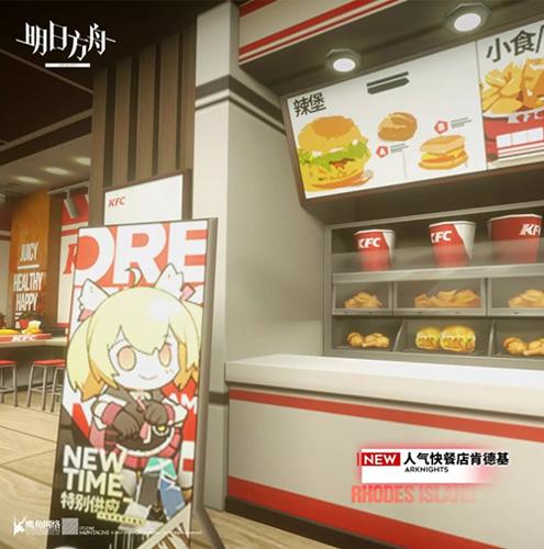 明日方舟KFC合作礼包怎么获得