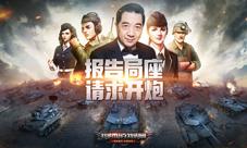 《我的坦克我的团》坦克交锋 4款精锐坦克曝光