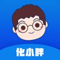 化小胖app