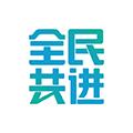 全民共進app