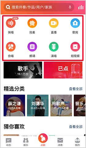 全民K歌app怎么調音