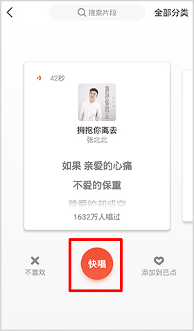 全民K歌app怎么调音2