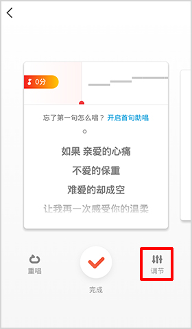 全民K歌app怎么调音3