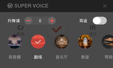 全民K歌app怎么調音4