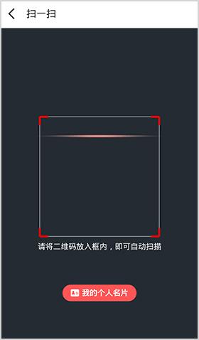 全民K歌app怎么扫描二维码4