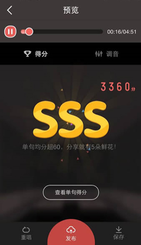 全民K歌app怎么改SSS2