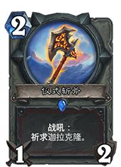 炉石传说仪式斩斧
