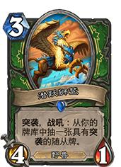 炉石传说潜跃狮鹫