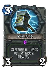炉石传说风暴之锤
