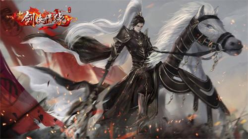 《新剑侠情缘》手游年终资料片即将上线!