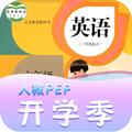 課本通人教版小學英語app