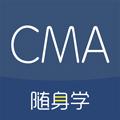 CMA考試隨身學app