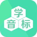 學音標app
