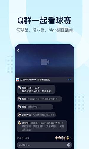 QQ手机版截图1