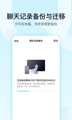 QQ手机版截图5
