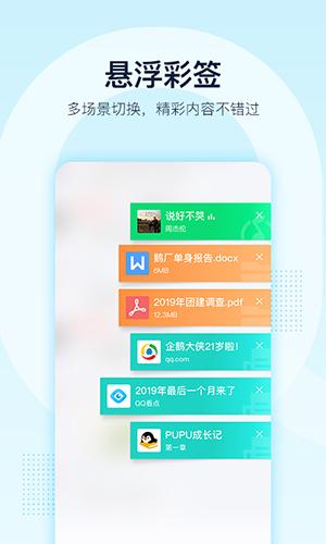 QQ手機版截圖4
