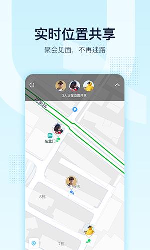 QQ手機版截圖2