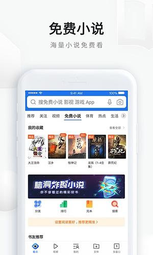 QQ瀏覽器app截圖1