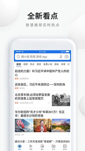 QQ浏览器app截图3